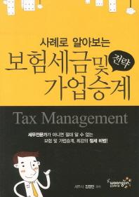 보험세금 및 가업승계(전략)(사례로 알아보는)