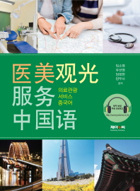 의료관광 서비스 중국어