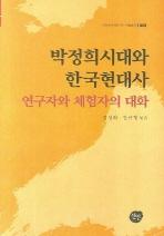 박정희시대와 한국현대사(국제한국학연구소 학술총서 3)(양장본 HardCover)