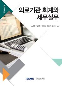 의료기관 회계와 세무실무(2018)(개정판)(양장본 HardCover)