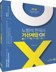 노범석 한국사 기선제압 OX(2020)