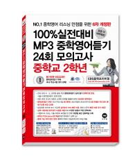 MP3 중학영어듣기 중2 24회 모의고사(100% 실전대비)(2015)