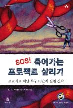 SOS 죽어가는 프로젝트 살리기