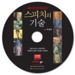 스피치의 기술(CD1장)