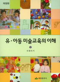유 아동 미술교육의 이해(개정판)