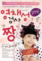 영재성 검사 짱: 실전편(2011)