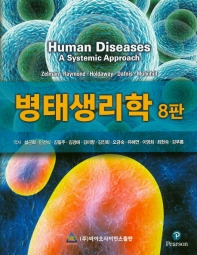 병태생리학(8판)