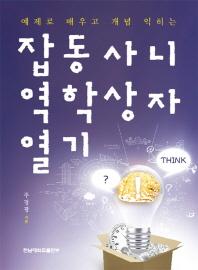 잡동사니 역학상자 열기