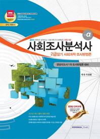 사회과학조사방법론(사회조사분석사 2급 필기)(2014)(개정판 3판)