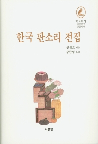 한국 판소리 전집(서문문고 큰글씨책)(양장본 HardCover)