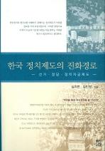한국 정치제도의 진화경로(양장본 HardCover)