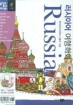 러시아어 여행회화(미니MP3CD1장포함)(Step by Step 시리즈 18)