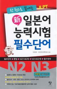 신 일본어 능력시험 필수단어(N2 N3)(한 권으로 끝내는 JLPT)