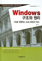Windows 구조와 원리