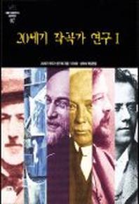 20세기 작곡가 연구 1 --- 책 위아래 옆면 도서관 장서인있슴