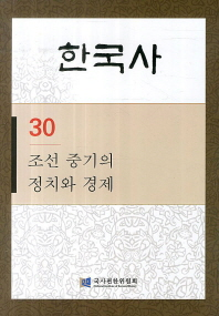 한국사. 30: 조선 중기의 정치와 경제