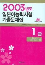일본어능력시험 기출문제집 1급 (2003년도) (CD-ROM 포함)