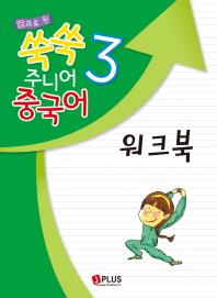 쑥쑥 주니어 중국어 3(워크북)(12과로 된)