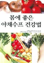 몸에 좋은 야채수프 건강법 -색바램외 양호