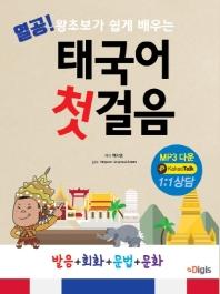 태국어 첫걸음(열공! 왕초보가 쉽게 배우는)(CD1장포함)