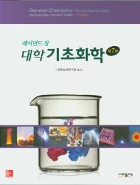 대학기초화학(레이먼드 창)(7판)