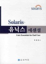 유닉스 에센셜(SOLARIS)