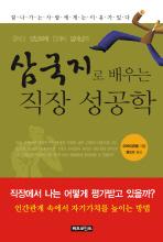 삼국지로 배우는 직장 성공학(핸디북)(포켓북(문고판))