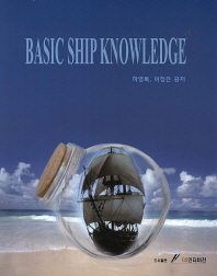Basic Ship Knowledge