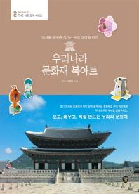 우리나라 문화재 북아트(역사를 배우며 커가는 우리 아이를 위한)(The 쉬운 DIY 시리즈 13)