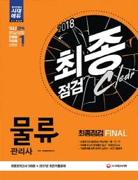 물류관리사 최종점검 FINAL(2018)(개정판)