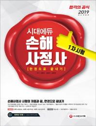 손해사정사 1차 시험 한권으로 끝내기(2019)(시대에듀)(개정판 5판)