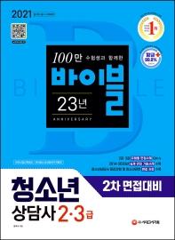 청소년상담사 2·3급 2차 면접대비(2021)(개정판 8판)