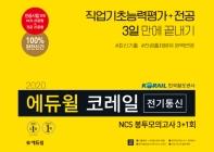 코레일 전기통신 NCS 봉투모의고사 3+1회(2020)