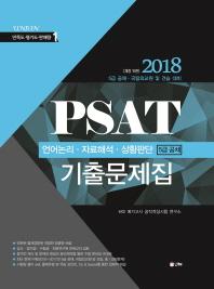 PSAT 기출문제집(5급 공채)(2018)(Union)(개정판 15판)