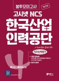 한국산업인력공단 직무능력평가 NCS+한국사+영어 봉투모의고사 4회분/400문항(2020)(고시넷 NCS)
