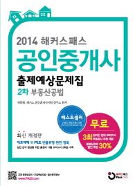 부동산공법(공인중개사 2차 출제예상문제집)(2014)(해커스패스)