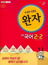 초등 국어 2-2(2016)(완자)