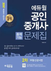 부동산공시법 출제가능문제집(공인중개사 2차)(2017)(에듀윌)