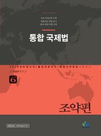 통합 국제법. 6: 조약편(2016)(인터넷전용상품) #