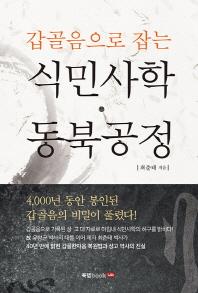 식민사학 동북공정