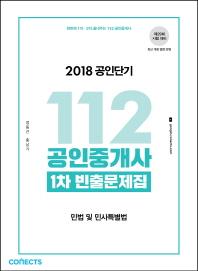112 공인중개사 1차 민법 및 민사특별법 빈출문제집(2018)(한번에 1차 2차 끝내주는)(공인단기)