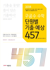 구공구 수학 단원별 기출 예상 457(2018)