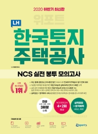 LH 한국토지주택공사 NCS 실전 봉투 모의고사(2020 하반기)