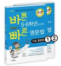 바쁜 5, 6학년을 위한 빠른 영문법 세트(바빠 영어 시리즈)(전2권)