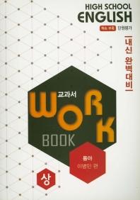 고등 영어 교과서 워크북(상)(동아 이병민)(2020)