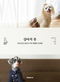 강아지 옷(취미 생활 연구소 5)