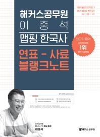 이중석 맵핑 한국사 연표-사료 블랭크노트(2021)(해커스공무원)(이중석 블랭크노트 시리즈 2)
