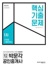 공인중개사 1차 핵심기출문제 단원별 기출문제집(2017)(합격기준)(개정판)