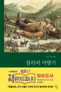 걸리버 여행기(무삭제 완역본)(현대지성 클래식 27)