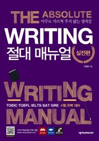 Writing 절대 매뉴얼 실전편